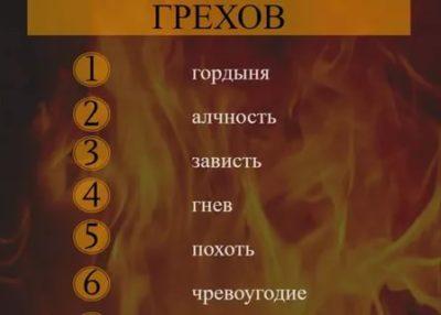 Какие есть 7 смертных грехов