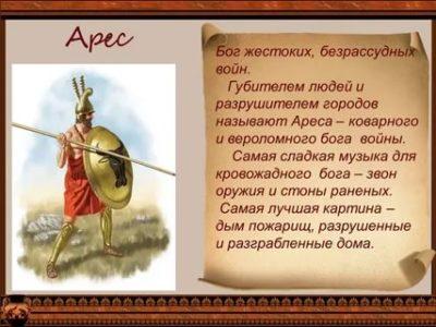 Чем занимался бог Арес
