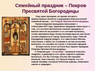 Что нельзя делать на праздник Покрова