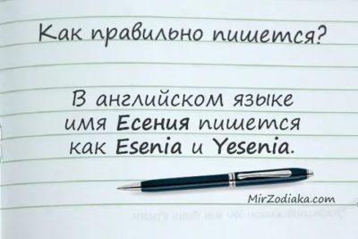 Как правильно пишется имя Есения