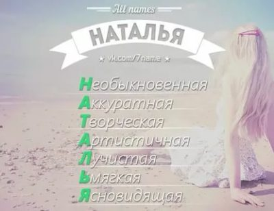Как переводится имя Наташа