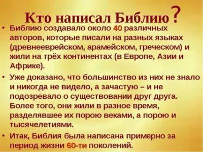 На каком языке написана православная Библия