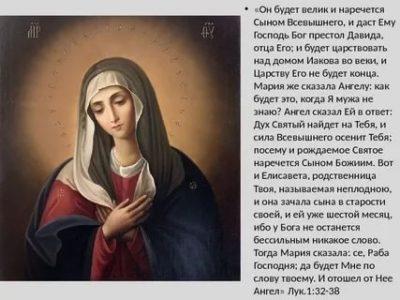 Кто мать Девы Марии
