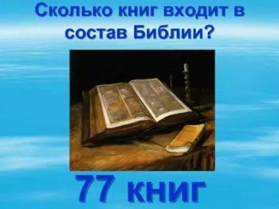 Сколько книг входит в православную Библию