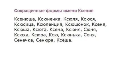 Как можно называть имя Оксана