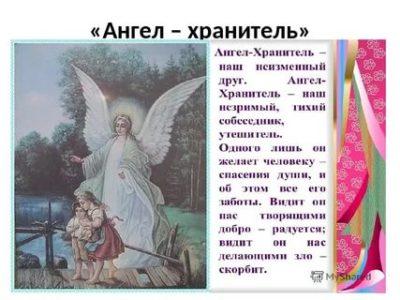 Кто такой ангел хранитель в православии