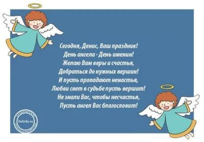 Когда день ангела имени Денис