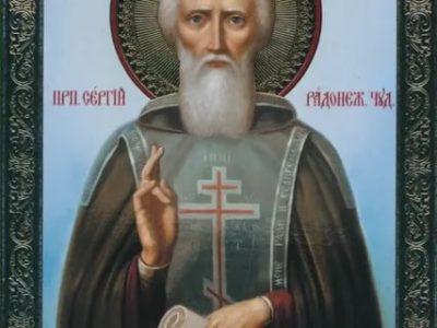 Когда день Сергея по церковному календарю