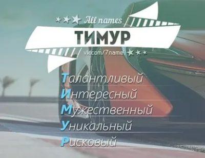 Что означает имя Тимур на арабском
