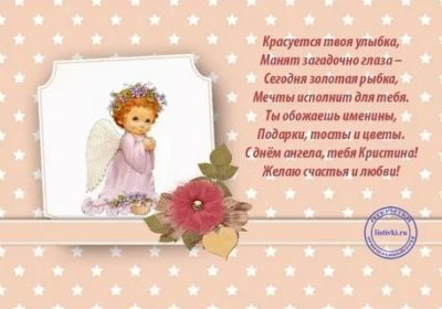 Когда день ангела имени Кристина