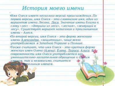 Как переводится с греческого имя Олеся