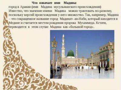Что означает имя Мадина в исламе