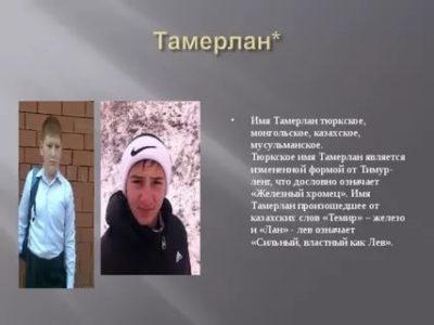 Что означает имя Тамерлан