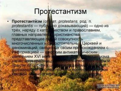 Что такое протестантизм