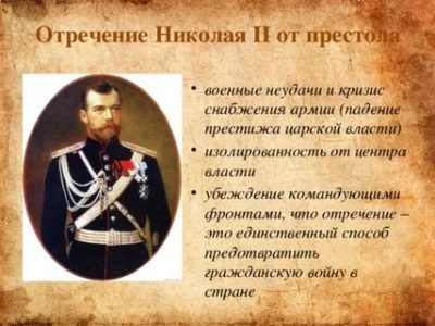 Почему Николай 2 отрекся от престола