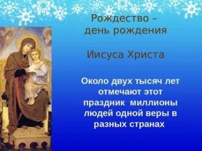 Сколько лет со дня рождения Христа