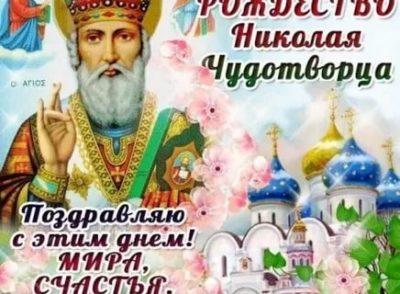 Когда отмечается день смерти Николая Чудотворца исторического прародителя Рождества