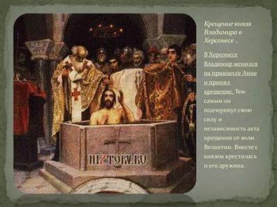 В каком году князь Владимир принял крещение
