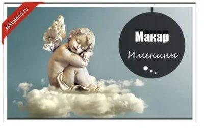Когда у Макара день ангела