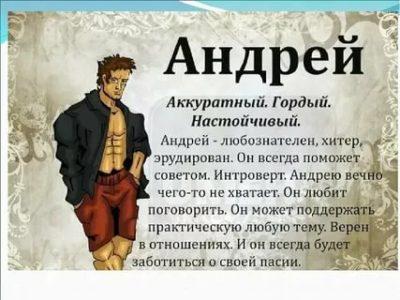 Как будет полное имя Андрей