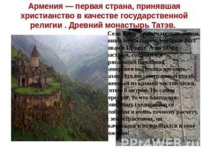 Какая страна первой приняла христианство в качестве государственной религии