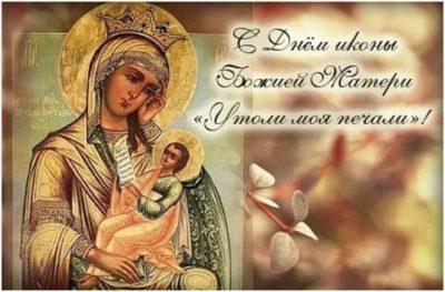 Когда праздник иконы Утоли мои печали