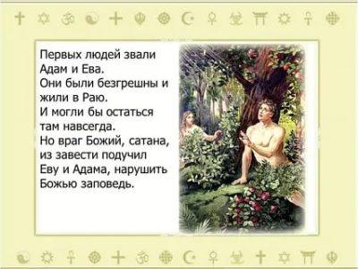 Сколько лет прожил Адам и Ева