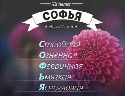 Как ласково можно назвать имя София