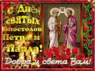 Когда День святого Петра