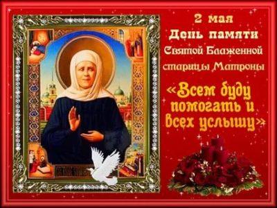 Когда день рождения у святой Матроны