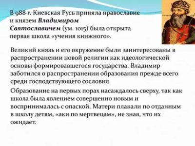 В каком году Киевская Русь приняла христианство