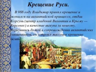 В каком году и где было крещение Руси