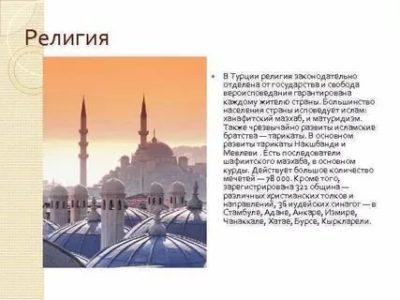Какую религию исповедуют в Турции