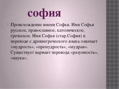 Почему Софья и София Это разные имена