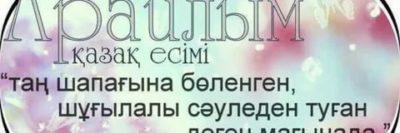 Что означает мое имя Арайлым