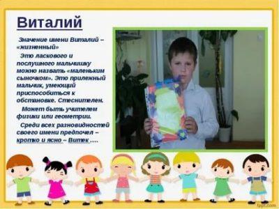 Что означает имя Виталий для мальчика