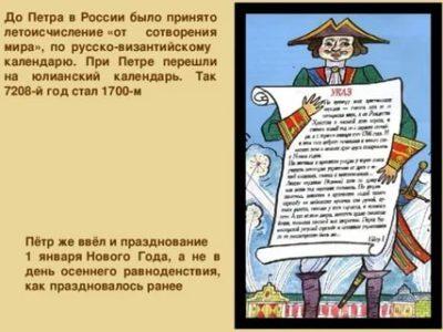 В каком году Петр Первый ввел новое летоисчисление