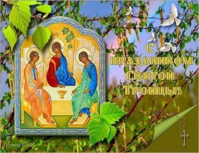 Когда будет православный праздник Троица