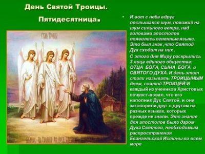 Что такое праздник Троица в Православии