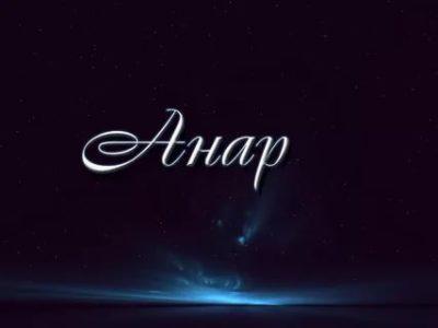 Что означает женское имя Анара