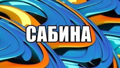 Что означает имя Сабира