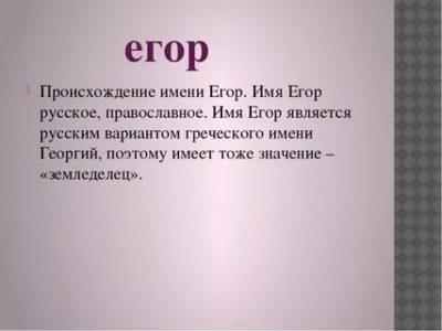 Как по православному имя Егор