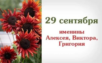 Чей День Ангела 29 сентября