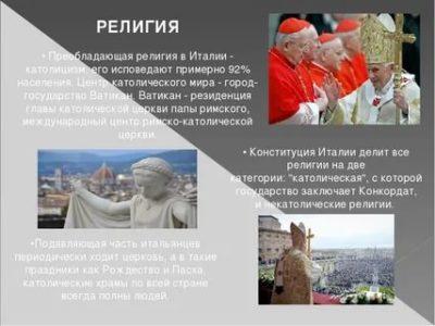 Какая религия преобладает в Италии