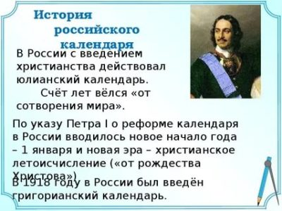 Кто ввел юлианский календарь в России