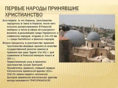 Кто раньше принял христианскую веру армяне или грузины
