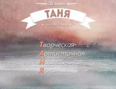 Как пишется имя Тая