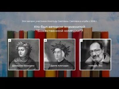 Кто был автором знаменитой Божественной комедии