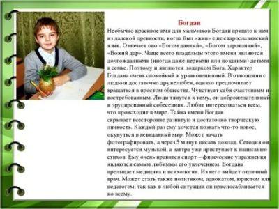 Что означает мое имя Богдан