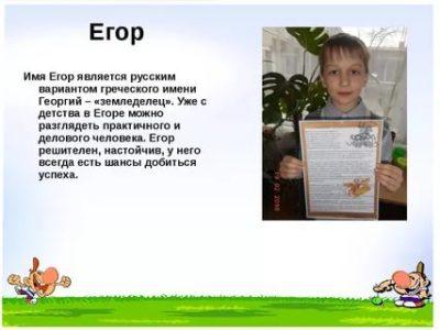 Как у ребенка будет отчество от имени Егор